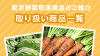東京野菜取扱商品のご紹介