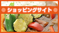 東京野菜の加工品をご紹介します。